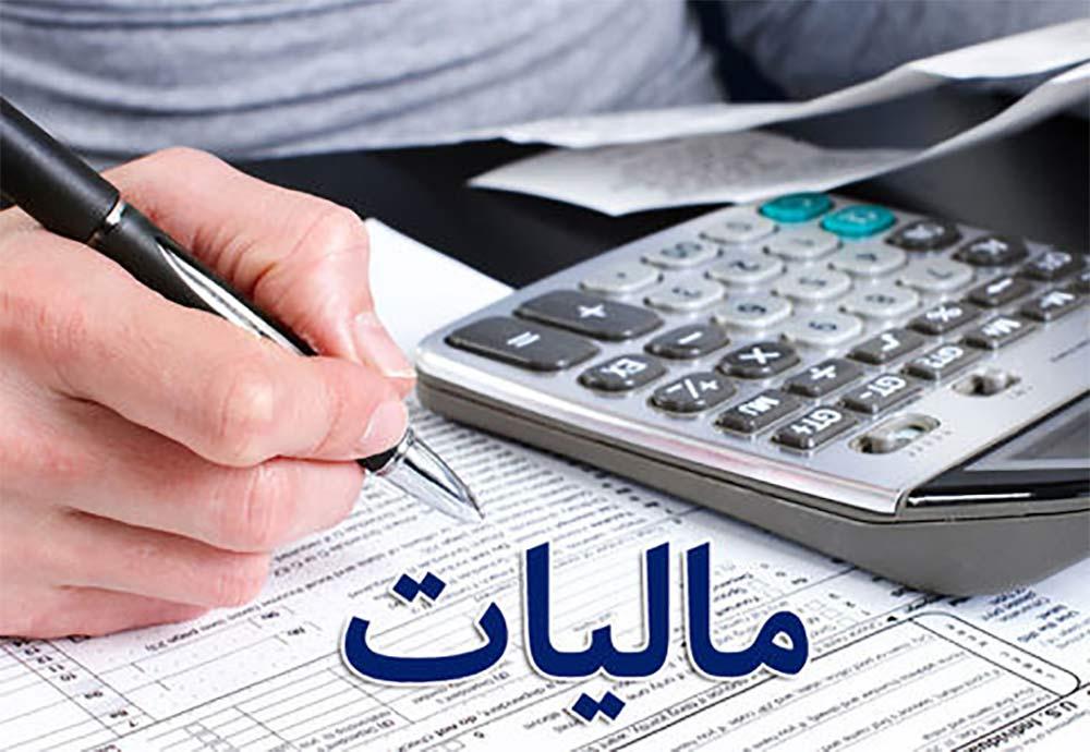 پرداخت اقساطی مالیات
