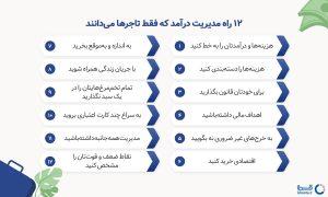 ۱۲ راه مدیریت درآمد